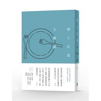 《微小記號》,王聰威,木馬文化