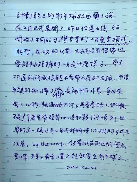 手寫日記 2月 原子邦妮 2/1