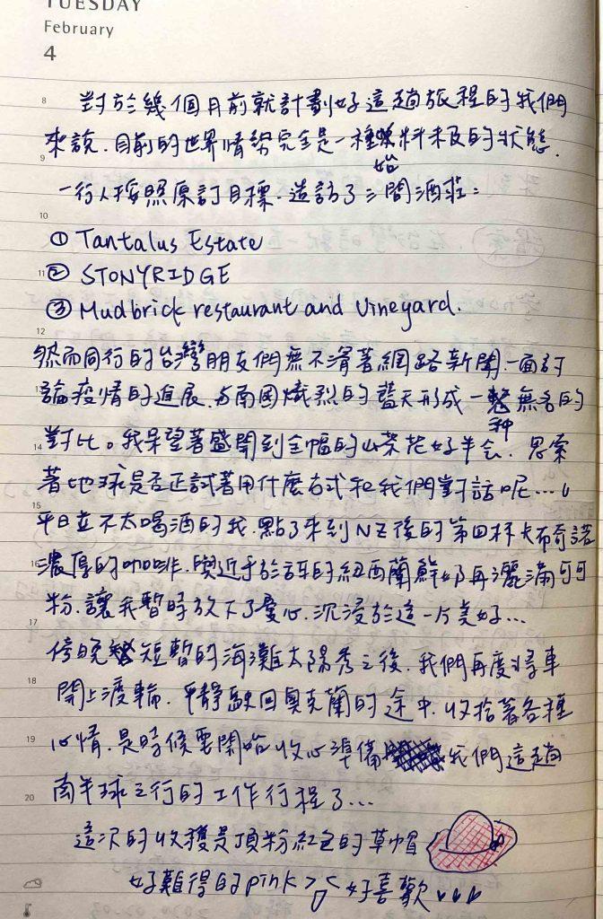 手寫日記 2月 原子邦妮 2/4