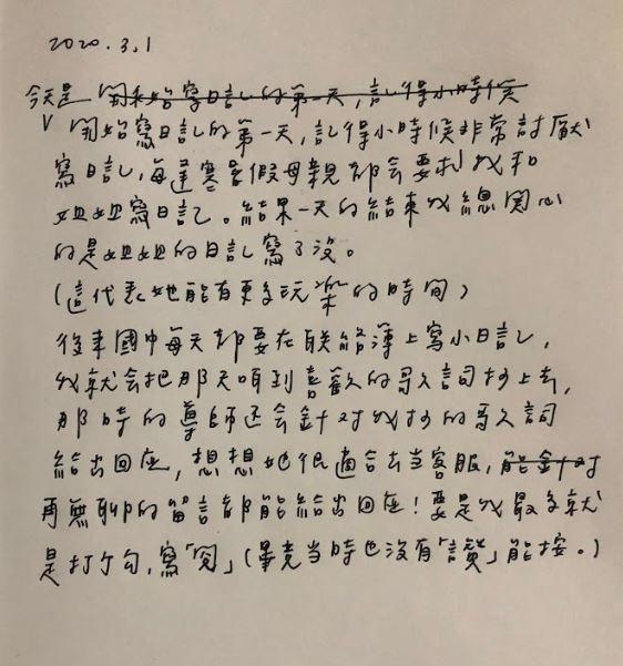 手寫日記 3月 蔡傑曦 3/1