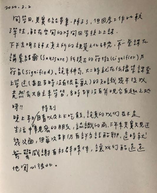 手寫日記 3月 蔡傑曦 3/2