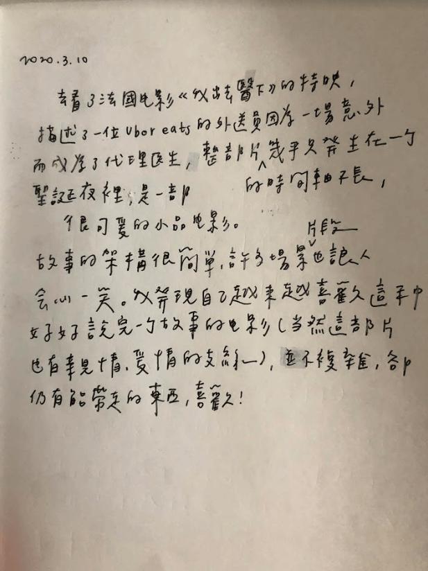 手寫日記 3月 蔡傑曦 3/10