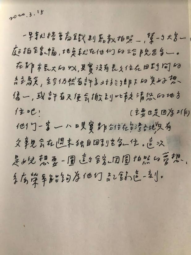 手寫日記 3月 蔡傑曦 3/15