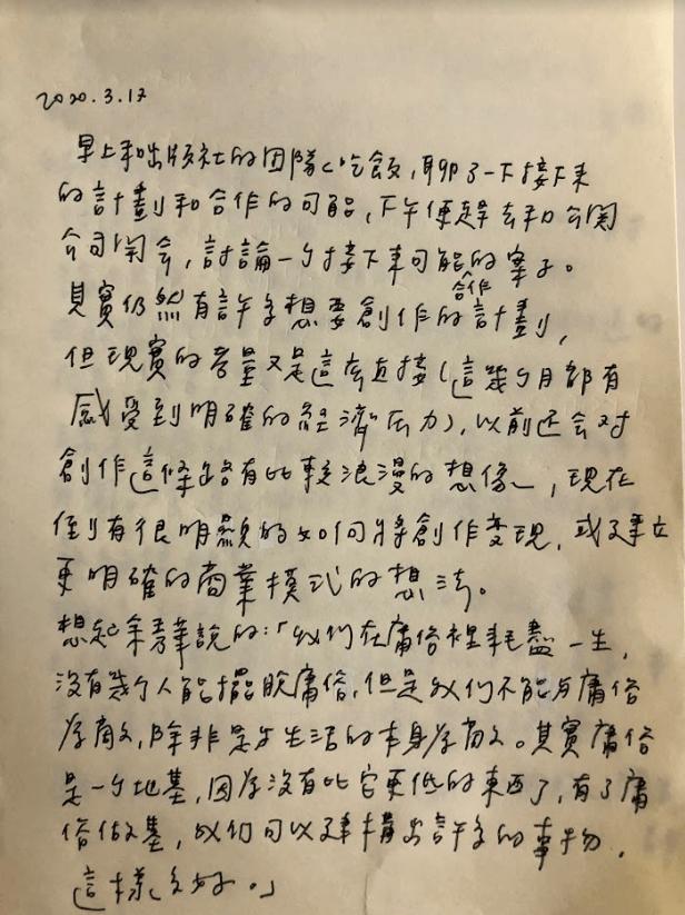 手寫日記 3月 蔡傑曦 3/17