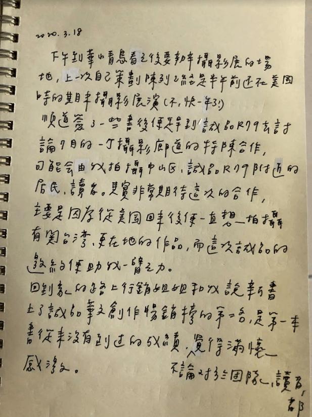 手寫日記 3月 蔡傑曦 3/18