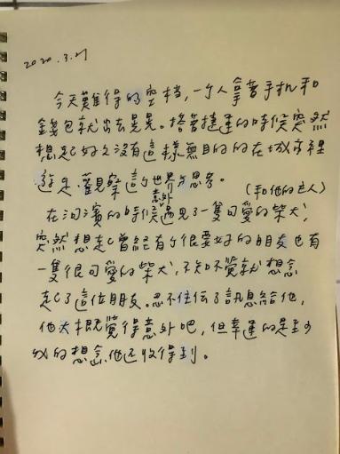 手寫日記 3月 蔡傑曦 3/21