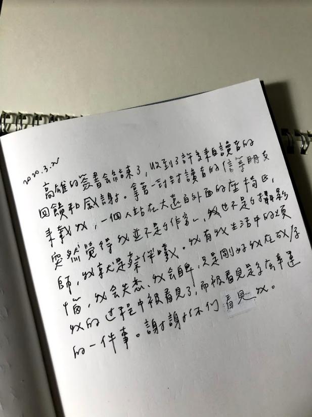 手寫日記 3月 蔡傑曦 3/22