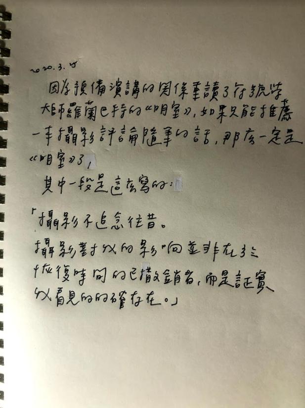 手寫日記 3月 蔡傑曦 3/25