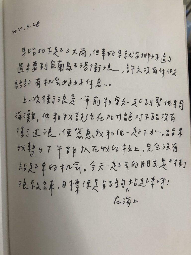 手寫日記 3月 蔡傑曦 3/28
