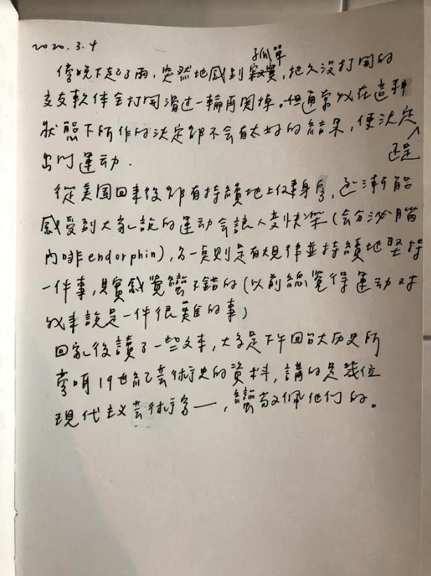 手寫日記 3月 蔡傑曦 3/4