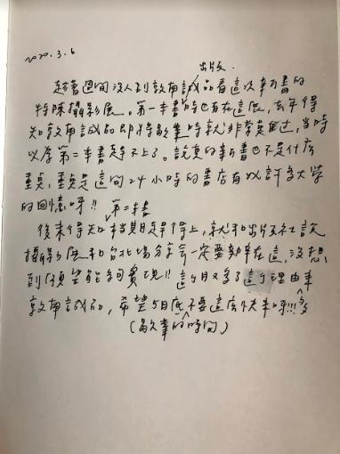 手寫日記 3月 蔡傑曦 3/6