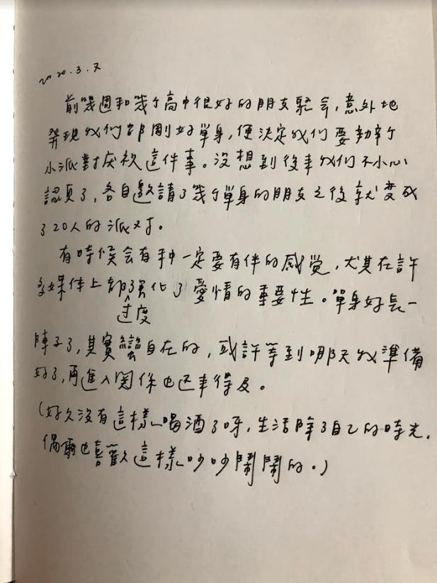 手寫日記 3月 蔡傑曦 3/7