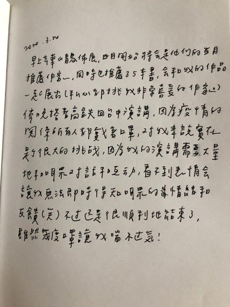手寫日記 3月 蔡傑曦 3/26