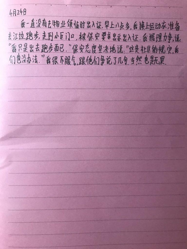 手寫日記|4月|郭晶|4/24