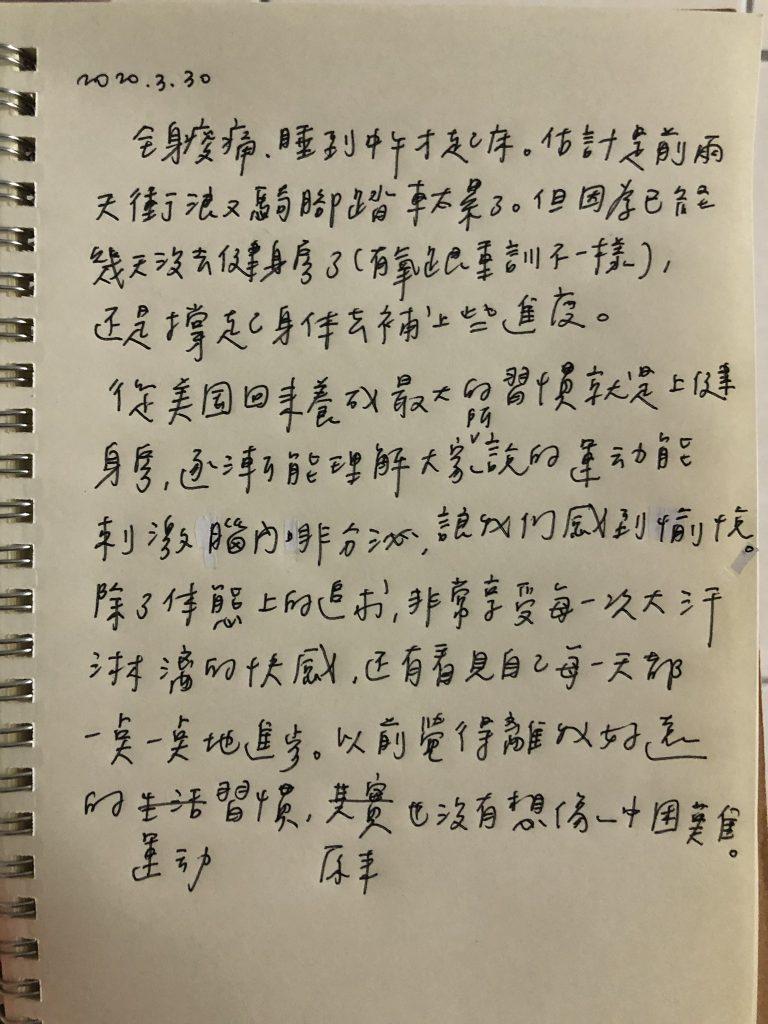 手寫日記 3月 蔡傑曦 3/30