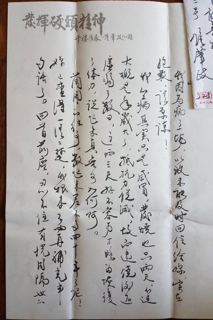 鍾肇政手寫覆信