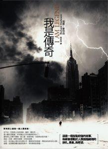 理查.麥特森〈我是傳奇〉(春天出版,2007)