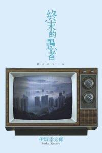 伊坂幸太郎《終末的愚者》(尖端出版,2009)