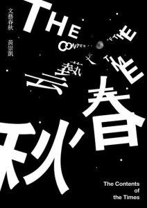 黃崇凱《文藝春秋》(衛城出版,2017)