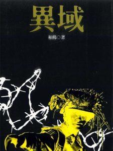 柏楊(鄧克保)《異域》(遠流出版,2000)