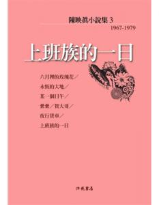 陳映真《上班族的一日》〈六月裡的玫瑰〉(洪範,2001)