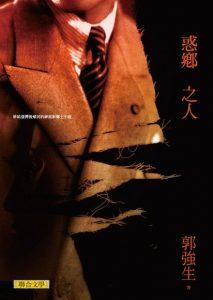 郭強生《惑鄉之人》(聯合文學,2012)