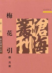 樸月《梅花引》(三民出版,1996)