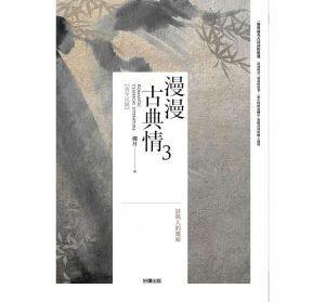 樸月《漫漫古典情3》(好讀出版,2019)