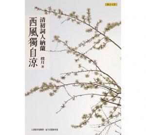 樸月《西風獨自涼》(聯合文學出版,2018)