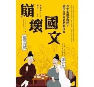 謝金魚《崩壞國文》(圓神出版,2017)