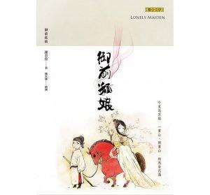 謝金魚《御前孤娘》(聯合文學出版,2015)