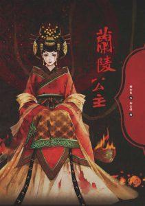 謝金魚《蘭陵公主》(水靈文創,2013)