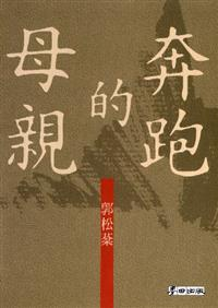 郭松棻《奔跑的母親》〈今夜星光燦爛〉(麥田出版,2002)