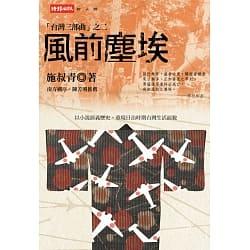 施叔青《風前塵埃》(時報出版,2008)