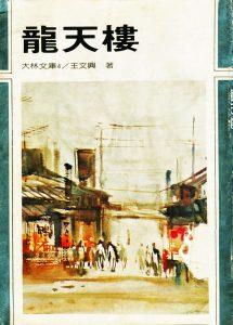 王文興《龍天樓》(大林出版,1967)