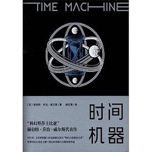 威爾斯《時間機器》(天津人民出版社,2017)