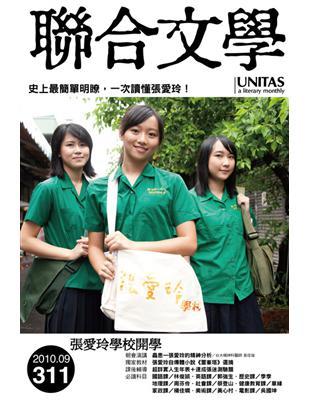 2010年九月號|張愛玲學校開學