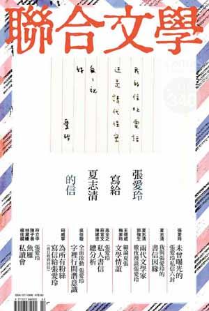 2013年二月號|張愛玲寫給夏志清的信
