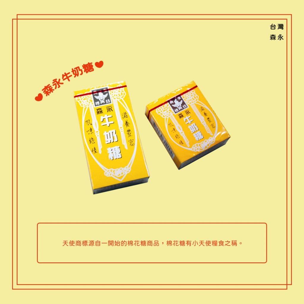 森永牛奶糖_6
