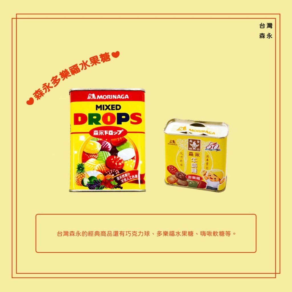 森永牛奶糖_7