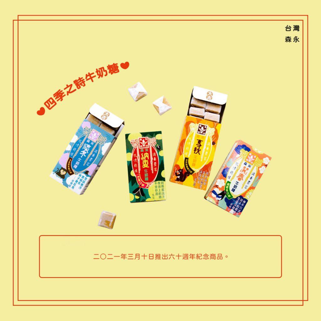 森永牛奶糖_8
