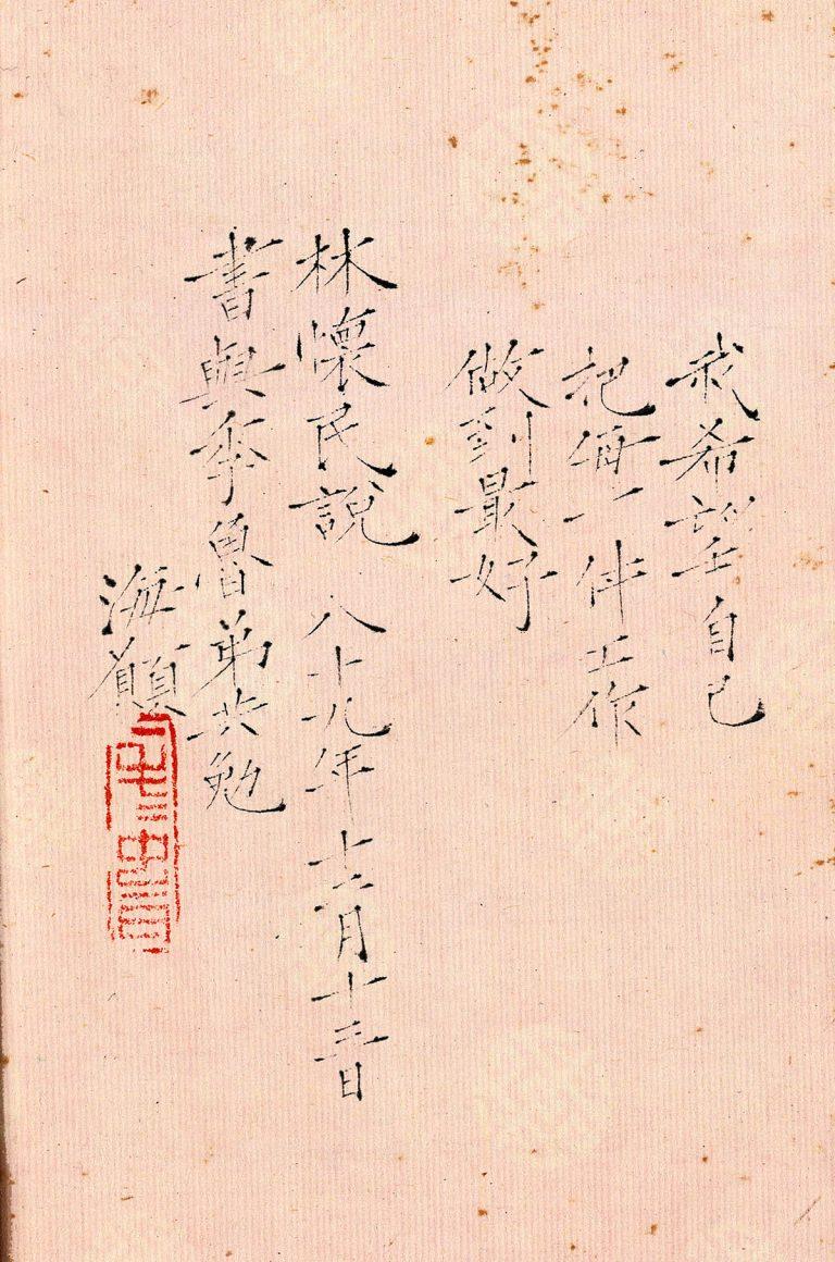 p.50-51 曾_林懷民座右銘