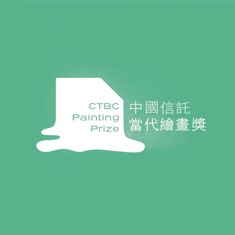 中國信託當代繪畫獎