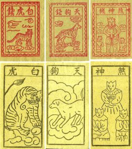 「白虎」、「天狗」、「煞神」紙錢
