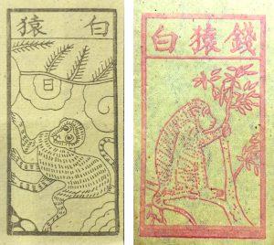 「白猿」紙錢