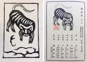 左圖是筆者木刻雕版水印「黑虎」紙錢,右圖是西川滿《媽祖祭》版權頁。