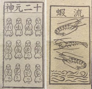 「十二元神」與「流蝦」紙錢。