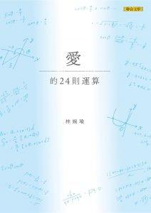 林婉瑜|联合文学杂志|联合文学生活志
