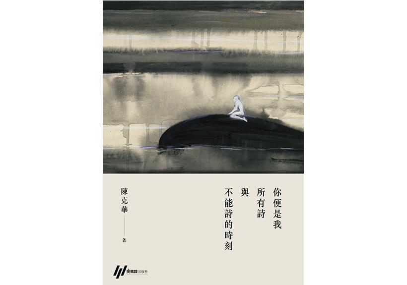 陳克華 聯合文學雜誌 聯合吳學生活誌