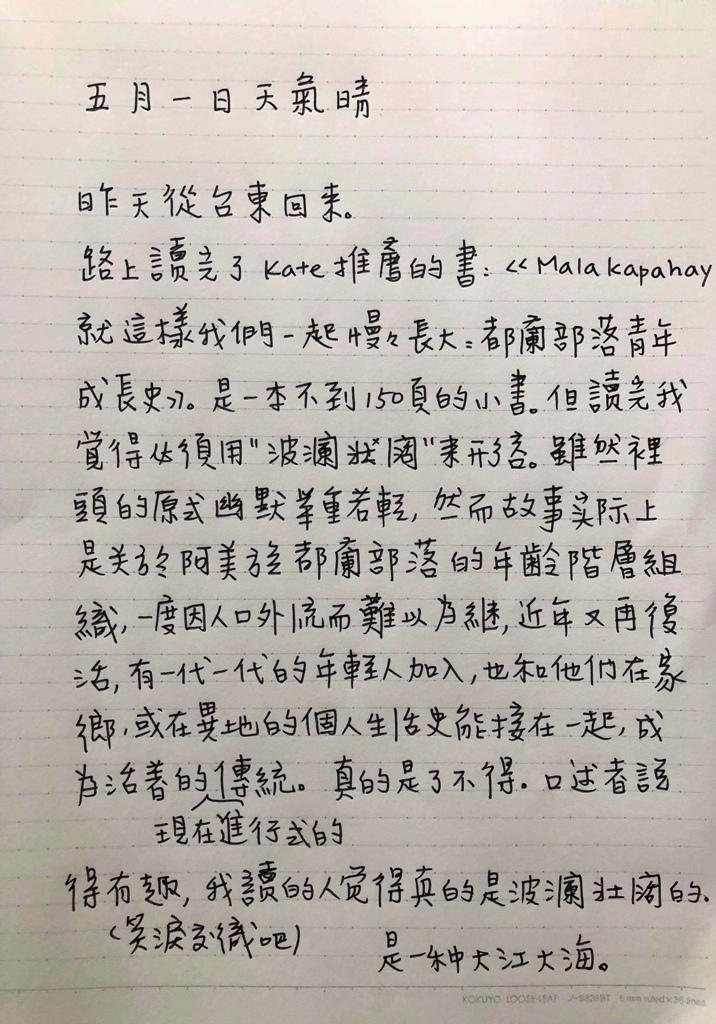 張惠菁日記